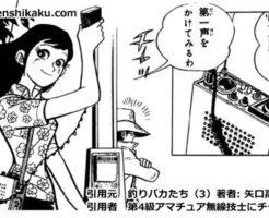 アマチュア無線が出る漫画とアニメ解説